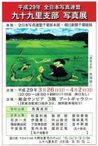 平成29年全日本写真連盟九十九里支部写真展