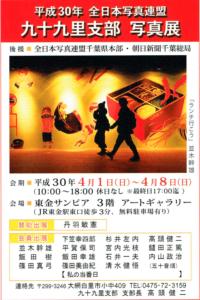 平成30年全日本写真連盟九十九里支部写真展