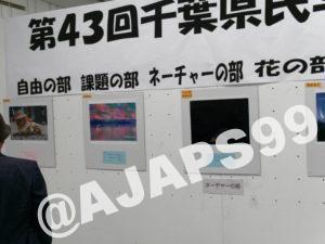 第43回千葉県民写真展表彰式に行ってきました