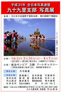 平成31年全日本写真連盟九十九里支部写真展のお知らせ