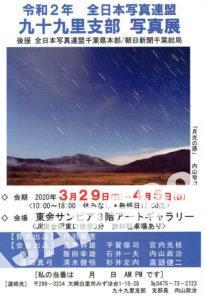 令和2年全日本写真連盟九十九里支部写真展のお知らせ
